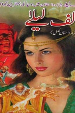 Alif Laila Hazar Dastan (Volume 3)